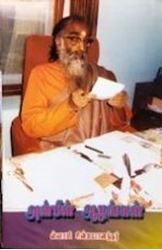 Picture of Anbin Azhangal Tamil