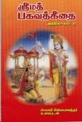 Picture of Bhagavad-Gita set Tamil