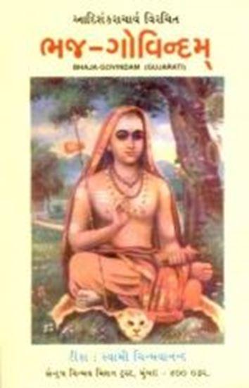 Picture of Bhaja Govindam (G)