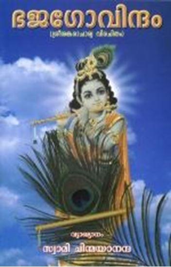 Picture of Bhajagovindam (MM)