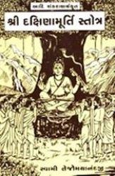 Picture of Dakshinamoorthy Stotram (G)