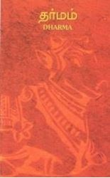Picture of Dharma (Tamil)