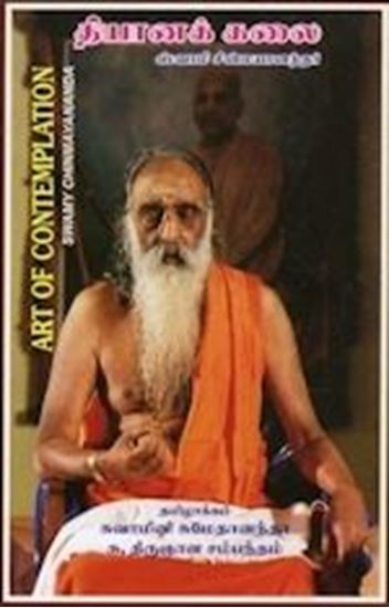 Picture of Dhyana Kalai (Art of Contemplation Tamil)