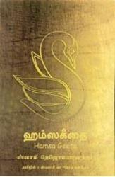 Picture of Hamsa Geeta (Tamil)