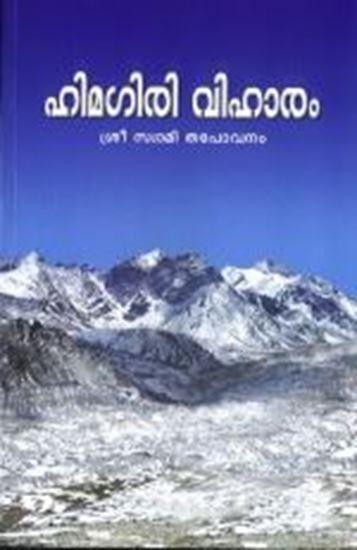 Picture of Himagiri Viharam (MM)