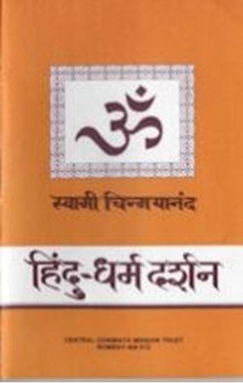 Picture of Hindu Dharma Darshan