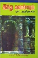 Picture of Hindu Kalacharam Oru Arimugam (Tamil)