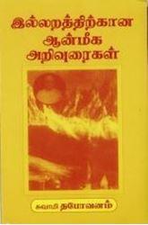 Picture of Illarathikana Anrunika Arioraigal (Tamil)