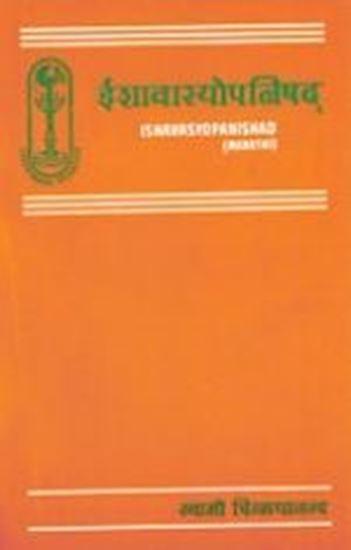 Picture of Isavasya Upanishad(MI)