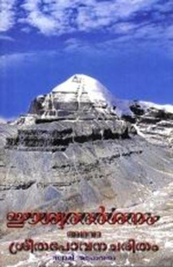 Picture of Iswaradarshanam (MM)