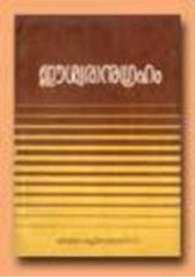 Picture of Iswaranugraham(MM)