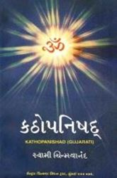 Picture of Katha Upanishad-(G)