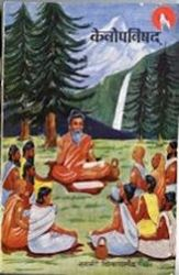 Picture of Kena Upanishad (Marathi)