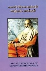 Picture of Life & Teachings of Swami Chinmayananda (Tamil)