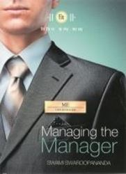 Picture of Managing the Manager