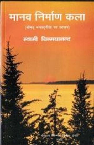 Picture of Manav Nirman Kala (H)