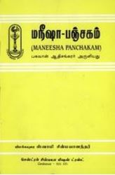 Picture of Maneesha Panchakam (Tamil)