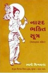 Picture of Narada Bhakti Sutra (G)