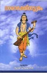 Picture of Narada Bhaktisutra (MM)