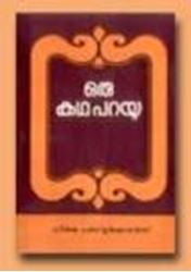 Picture of Oru Katha Parayu(MM)