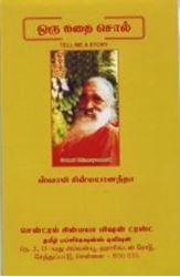 Picture of Oru Kathai Sol (Tamil)