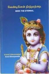 Picture of Seek the Eternal (Tamil)