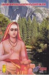 Picture of Swaroopanusandhanashatakam