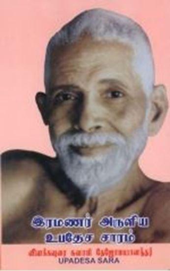 Picture of Upadesa Saram (Tamil)