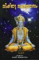 Picture of Vishnu Sahasranamam (MM)