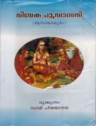 Picture of Vivekachoodamani (MM)