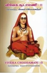 Picture of Vivekachudamani 1&2 (Tamil)