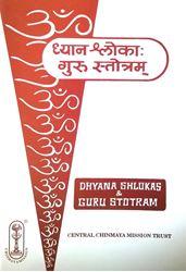 Picture of Dhyana Shloka & Guru Stotram