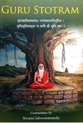 Picture of Guru Stotram Commentary