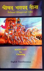 Picture of Gita Chanting made easy (English)