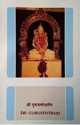 Picture of Guru Stotrani
