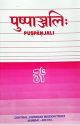 Picture of Pushpanjali
