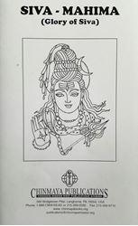 Picture of Puja Vidhi: Shiva Mahima
