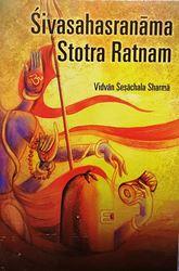 Picture of Sivashasranama Stotra Ratnam