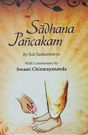 Picture of Sadhana Panchakam