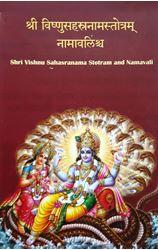 Picture of Vishnu Sahasranama Stotram & Namavali