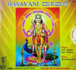 Picture of Dasa Vani