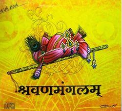 Picture of Shravanamangalam