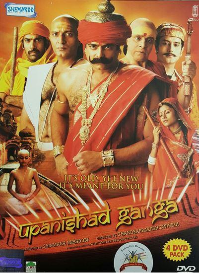 Picture of Upanishad Ganga DVD Vol 1