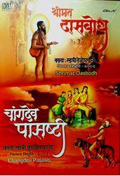 Picture of Shrimat Das Bodh & Changdev Pasashti